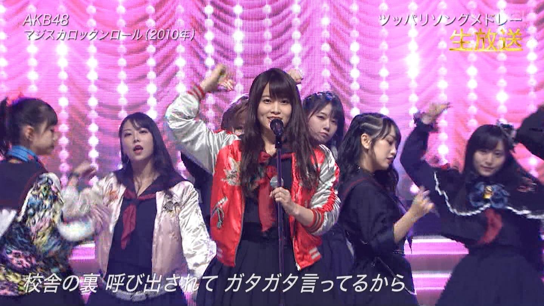 ヤンキーの小栗有以・坂口渚沙・岡部麟キタ━(゚∀゚)━!AKB48「マジスカロックンロール」披露!実況まとめ