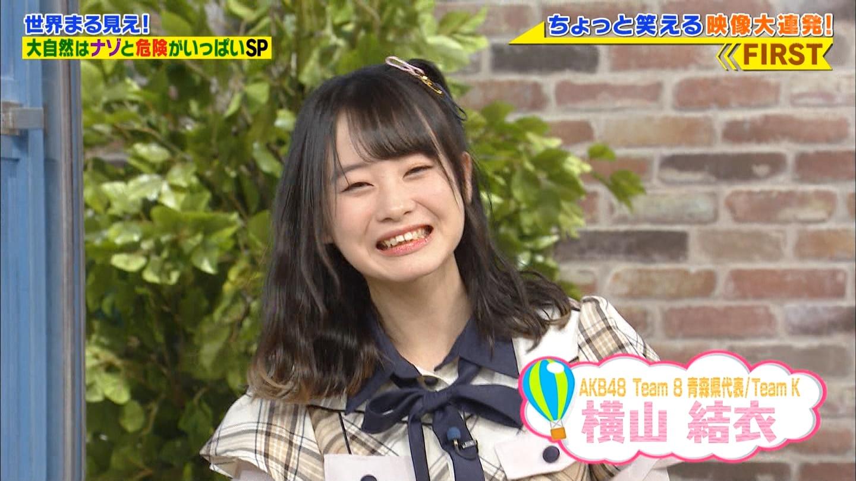 【AKB48】チーム8横山結衣、ビートたけしと所ジョージにいじられるwww
